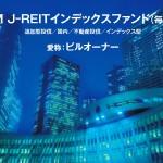 MHAM J-REITインデックスファンドの分配金詳細(2009.9 ~ 2014.9)