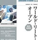 ワールドリートオープンの普通分配金・特別分配金検証(2009.10~2014.10)