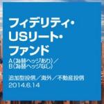 フィデリティ・USリート・ファンドB(為替ヘッジなし)の検証(2009.10 ~2014.10)