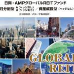 日興・AMPグローバルREITファンド毎月分配型 A【愛称:グローバルREIT】のシミュレーション(2009.12 ~2014.12)