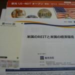 新光US-REITオープンの運用報告と米国REIT市場見通しセミナー