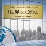 三井住友・グローバル・リート・オープン(愛称:世界の大家さん)を検証