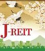 新光 J-REITオープンのリターンを検証
