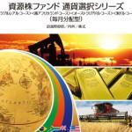 資源株ファンド 通貨選択シリーズ<ブラジルレアル・コース>を検証