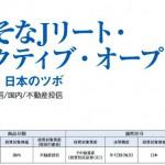 りそなJリート・アクティブ・オープン (日本のツボ)を検証