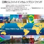 日興ピムコ・ハイインカム・ソブリン・ファンド毎月分配型(トルコリラコース)を検証