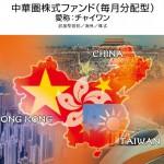 中華圏株式ファンド(愛称 : チャイワン)のリターンを検証