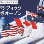 パン・パシフィック外国債券オープンのリターンを検証
