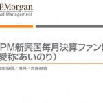 JPM 新興国毎月決算ファンド (愛称:あいのり) 検証(2010.9~2015.9)