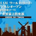 DIAMワールド・リート・インカム・オープン(世界家主倶楽部)のリターンを検証(2010年10月~2015年10月)