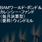 BAMワールド・ボンド&カレンシ-・ファンドのリターンを検証(2010年10月~2015年10月)