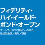フィデリティ・ハイ・イールド・ボンド・オープン ポートフォリオB(為替ヘッジあり)