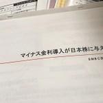 日興証券の日本株投資信託セミナーに参加